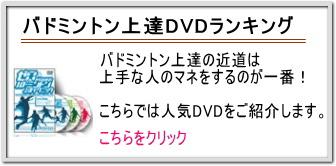 バレーボール上達DVDランキングを紹介しています